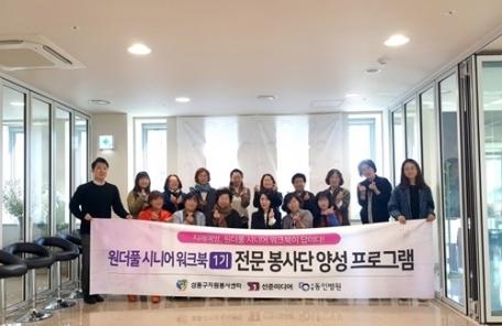 성동구자원봉사센터, 선준미디어와 함께 전문봉사단 육성…치매 예방 저변 확산 앞장선다