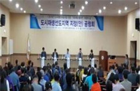 인천시, 도시재생 뉴딜사업 선도지역 지정 본격 사업 시행