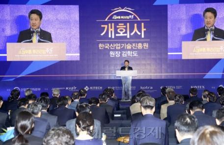 [헤럴드포토] 한국산업기술진흥원 '2018 소재부품-뿌리산업주간' 개최