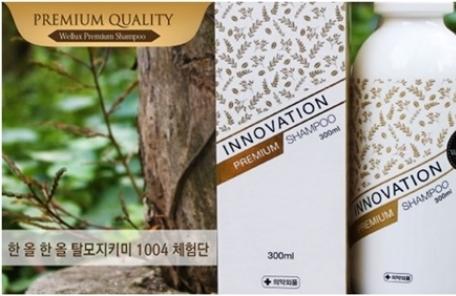 """웰럭스 탈모 샴푸가격 인상 전 """"탈모지키미 1,004명 체험단""""모집"""