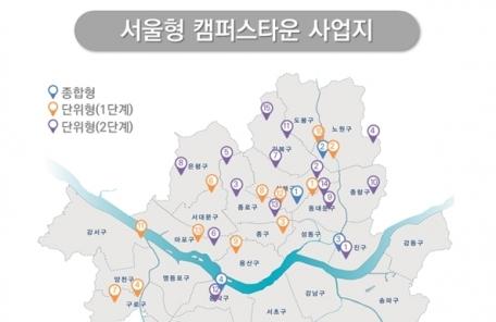 '대학-지역상생' 서울 캠퍼스타운 내년 32곳으로 확대