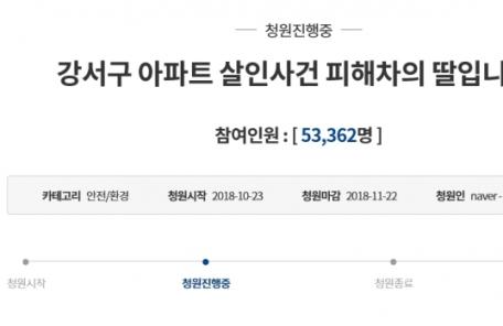 """""""아빠를 사형하라""""...강서구 40대女 피살사건 국민청원"""
