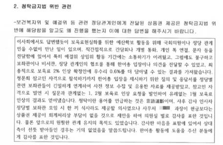 """부정청탁 의혹 김용희 한어총 회장, """"상품권이 현금보다 회계처리에 부담없어서"""" 해명 논란"""