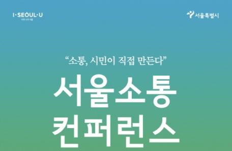"""""""직접 소통을 나누다"""" 2018 서울 소통 컨퍼런스 오는 25일과 26일 개최"""