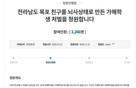 """목포 초등학생  '뇌사상태' ... 친구들 """"가해학생 처벌해 주세요"""""""
