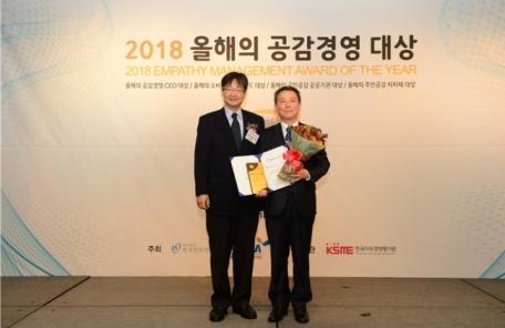 국민연금, '올해의 공감경영 대상' 일자리 창출부문 대상 수상