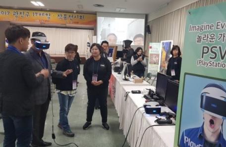 광진구, 정보화제전 개최…최신 정보기술 한자리에
