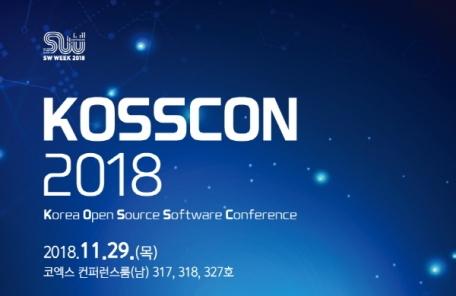공개SW 최신 동향을 한눈에.. '2018 공개SW 컨퍼런스' 개최