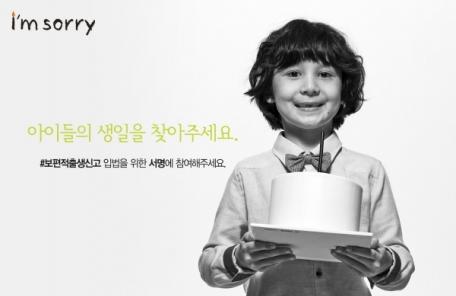 플랜코리아, 아동 인권과 보편적 출생신고 위한 'I'm sorry 캠페인' 동참