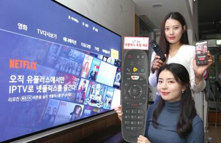★온1200★LGU+, 넷플릭스 단독 서비스 시작…IPTV 콘텐츠 대전 '포문'-copy(o)1