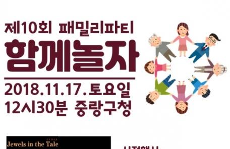 중랑구, 다문화 파티 '함께 놀자' 개최