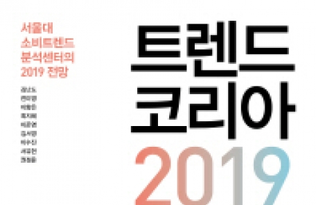 김난도 '트렌드코리아 2019' 3주 연속 1위