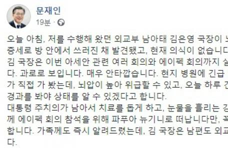 '문대통령 순방 수행' 외교부 국장 쓰러진 채 발견