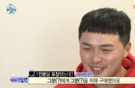 마이크로닷, 방송서도 애정 과시…식당서 홍수현 음식 포장