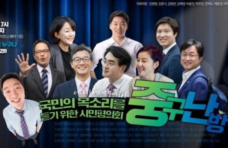 박용진 등 'F세대' 국회의원 9명, 중구난방 토크쇼