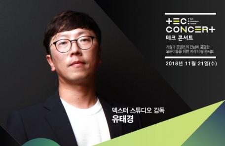 """경기콘진 """"VR툰 선두주자 유태경 TEC콘서트 연사로 선다"""""""