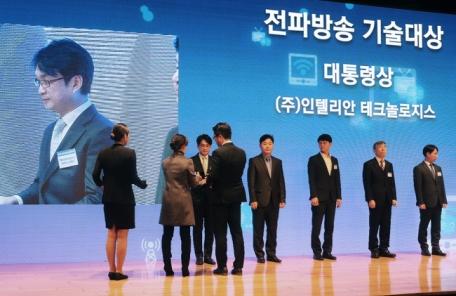 [생생코스닥] 인텔리안테크, 2018 전파방송 기술대상 대통령상 수상