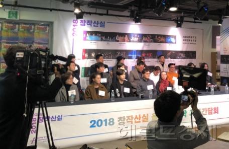 될성부른 떡잎 있을까…'2018 공연예술 창작산실' 내달 개막