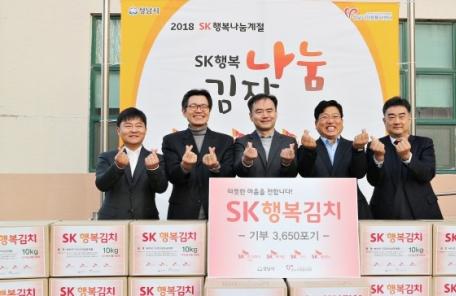 성남지역 SK 관계사, 김장김치 3650포기 전달