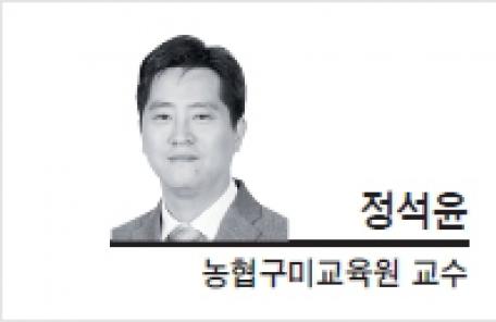 [특별기고-정석윤 농협구미교육원 교수] 더 이상 학교폭력의 방관자가 되지말자