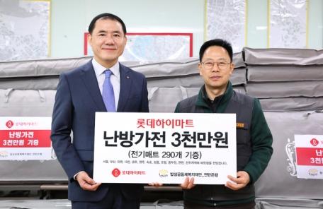 롯데하이마트, 저소득 가정에 3000만원 상당 난방가전 기증