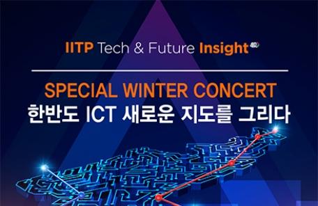 IITP, 남북 ICT 상생협력 방안 모색
