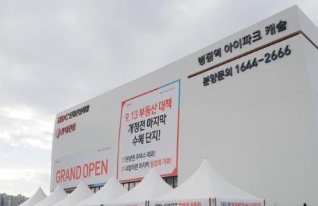 HDC현대산업개발ㆍ롯데건설 '병점역 아이파크 캐슬' 초기 100% 계약