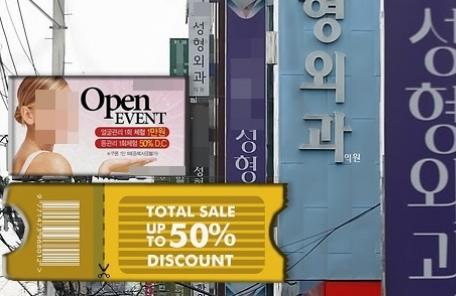 """""""인터넷 쇼핑몰 성형 할인쿠폰 판매는 의료법 위반""""…1심 무죄→2심 '징역형'선고"""
