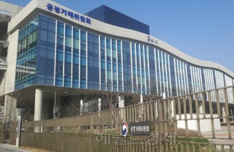 상조해약금 미지급…공정위, 투어라이프 등 2개 업체 검찰 고발