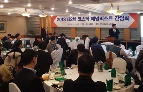 코스닥협회, 코스닥 정보통신 업종 애널리스트 간담회 개최