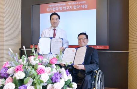 에이치플러스 양지병원-서울 장애인체육회, 서울 연고 'H+ 양지병원 장애인수영단' 창단