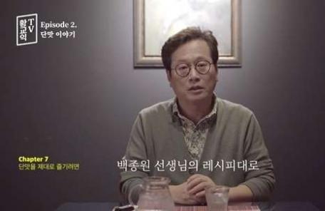 """황교익 """"백종원 책에는 MSG 듬뿍""""…실소"""