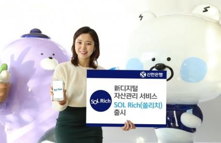 신한은행, AI 기반 모바일 자산관리 '쏠 리치' 출시