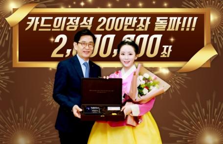 우리카드 '카드의정석' 가입 200만좌 돌파