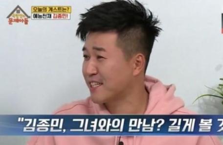 """김종민 """"황미나와 관계, 길게 볼 것"""""""