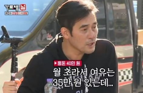 """최민수, 커피값 1만원에 벌벌…""""月 용돈이 40만원이라"""""""