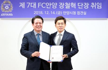 FC안양, 장철혁 신임단장 선임