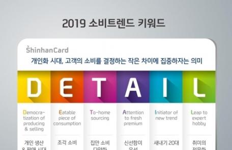 """신한카드 """"내년 소비 트렌드 열쇳말은 '디테일'"""""""
