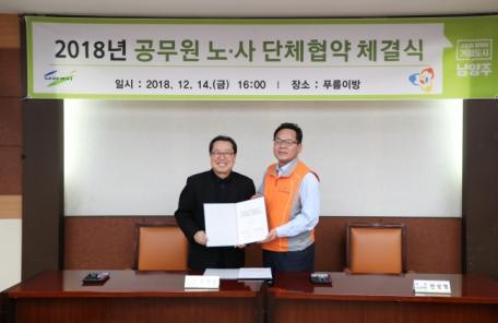 남양주시, 공무원노동조합과 노ㆍ사 단체협약 체결