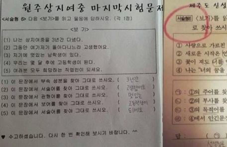 울음바다 된 원주 상지여중-제주 신성여중 기말고사장…무슨 일?