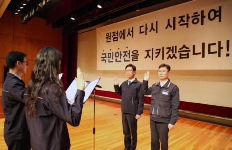 """한국지역난방공사, 국민안전 중심의""""의식개혁 및 업무시스템 혁신을 위한 노사 공동 서약"""""""
