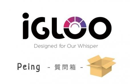 이글루, 유명 인플루언서들과 '페잉' 글로벌 프로모션 전개