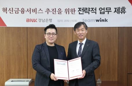 BNK경남은행, '혁신금융서비스 추진 전략적 업무 협약' 체결