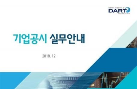 금감원, '기업공시 실무안내' 개정판 발간