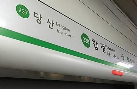 """합정역 무정차 통과…""""승강장 연기 유입"""""""