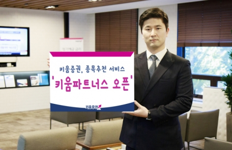 키움증권, 종목추천 서비스 '키움파트너스' 개설