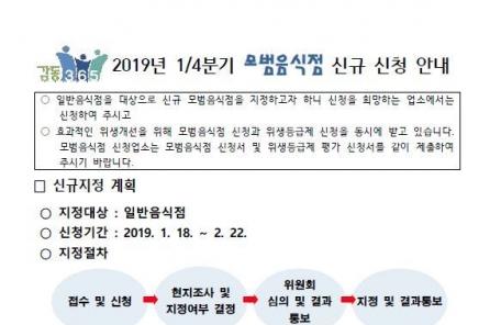 양주시, 모범음식점 신규 신청 18일부터 접수