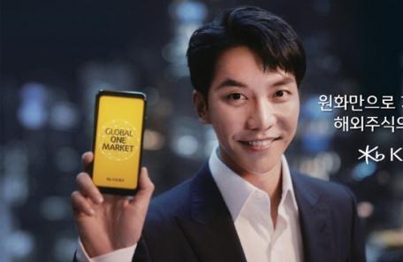 KB증권, 해외주식 서비스 광고모델로 이승기 발탁