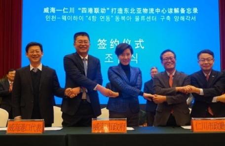 인천항만공사, 중국 웨이하이시와 트럭복합일관수송제도 추진 위한 6자 양해각서 체결