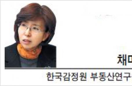 [기고-채미옥 한국감정원 부동산연구원장] 장기 미집행도시계획시설, 통합적 접근이 필요하다
